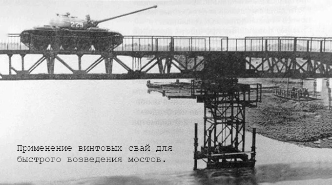 военный мост винтовые сваи